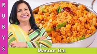 Delicious Masoor Daal Fast Easy & Tasty Recipe in Urdu Hindi - RKK