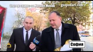 Боби Ваклинов връчи Златен скункс на Михаил Миков