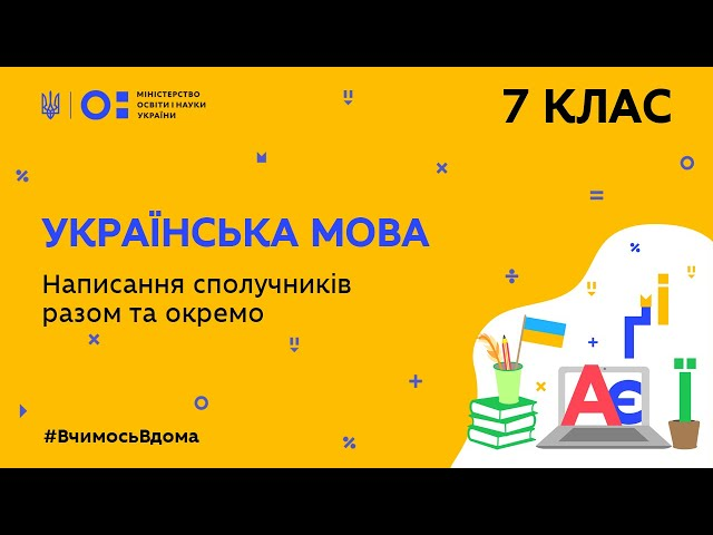 7 клас. Українська мова. Написання сполучників разом та окремо (Тиж.8:ВТ)