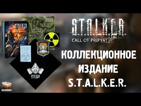 Коллекционное Издание Сталкер Зов Припяти