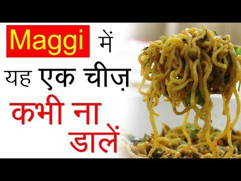 Maggi में यह एक चीज़ कभी न डालें | How to make Masala Maggi Noodles | Healthy Maggi Recipe in Hindi
