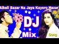 Aikele Bazar Na Jaya Karo Nazar Lagjaye Ge  Al Dj Song / Ful Hd Video Song / Mezar Sab