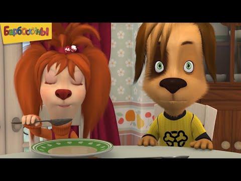 Барбоскины | Сидим, едим 🍕🍕🍕 Сборник мультфильмов для детей