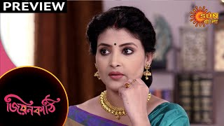 Jiyonkathi - Preview | 22nd Nov 19 | Sun Bangla TV Serial | Bengali Serial