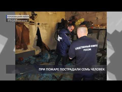 Следком возбудил уголовное дело после пожара на заводе в Гороховце (2019 03 06)