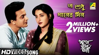 Bengali film song E Sudhu Ganer Din... from the movie Pothe Holo Deri