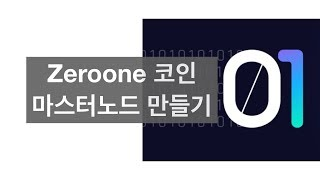 Zeroone 코인 마스터노드 만들기 How to setup a Zeroone Coin Masternode …