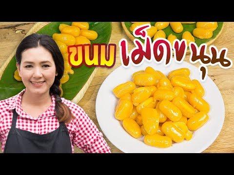 เม็ดขนุน  ขนมมงคล ขนมไทยทำเองง่ายๆ สอนทำขนมไทย ทำอาหารง่ายๆ   ครัวพิศพิไล