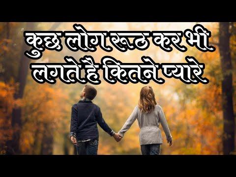 KUCH LOG RUTH KAR BHI| [hindi/urdu] Romantic Shayari | Romantic Poem | Dil Ki Zubaan | Download