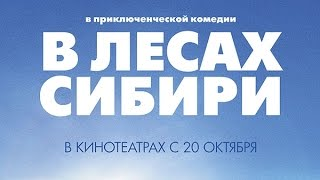 «В лесах Сибири» — фильм в СИНЕМА ПАРК