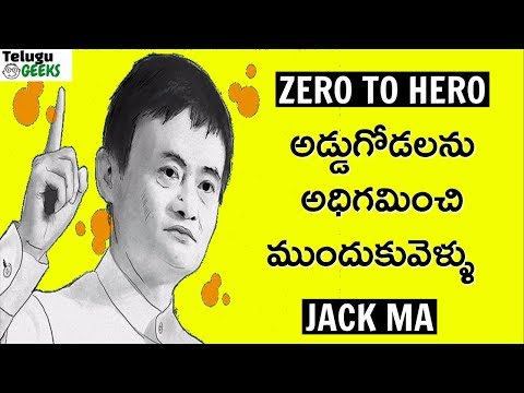 The Inspiring success story of JACK MA | 7 Success secrets of Alibaba company | IN TELUGU