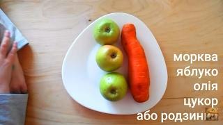 Салат Морква & Яблуко | Salad Carrot & Apple