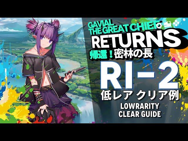 【アークナイツ】RI-2「帰還!密林の長