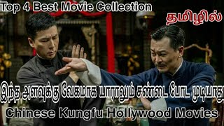 Top 4 Best Fast Fighting Kungfu Hollywood Movie | Tamil dubbed | Hollywood Tamil | TamilReviewers