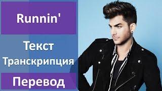 Скачать Adam Lambert Runnin текст перевод транскрипция