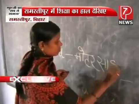 Indian teachers in government schools