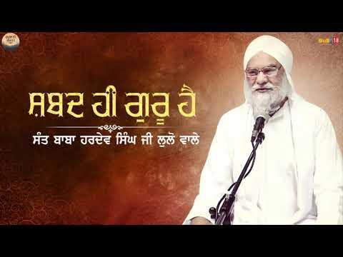 Shabad Hi Guru Hai - Full Katha 2018 | Sant Hardev Singh Ji Lulo Wale | Gurbani Kirtan