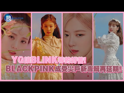 鏡週刊 鏡娛樂即時》YG讓BLINK等的好苦 BLACKPINK成受災戶新專輯再延期!