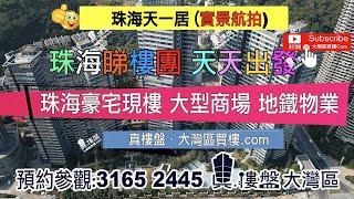 珠海豪宅現樓 大型商場 地鐵物業 #天一居