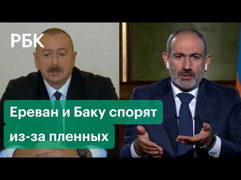 Армения обвиняет Азербайджан в удерживании 140 военнопленных после войны в Карабахе