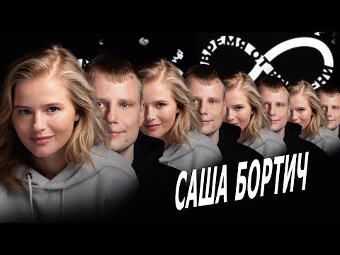 Время от времени подкаст #10 Саша Бортич