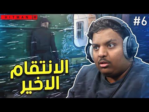 هيت مان 3 : الانتقام الاخير ! - مترجم عربي | Hitman 3 #6