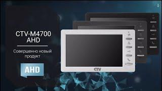 AHD домофон CTV-M4700AHD в новом дизайне. Обзор.