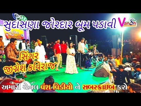 Jignesh Kaviraj    Okla Oblini Chehar Ma    Jignesh Kaviraj Live 2019 SUDASNA HAVAN