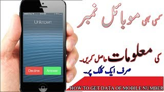 how to get info of any mobile number