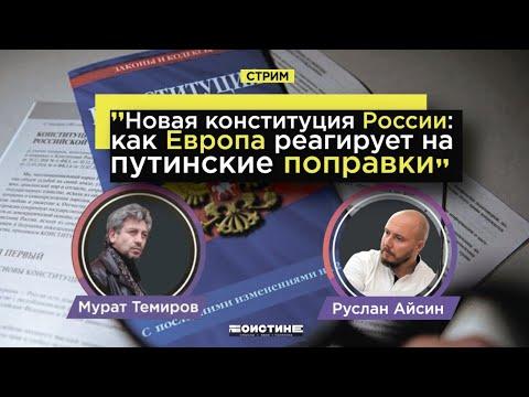 Новая конституция России: как Европа реагирует на путинские поправки. Беседа с Муратом Темировым