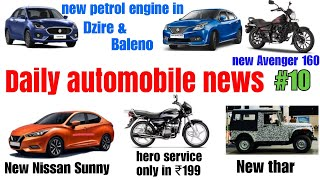 Daily automobile news by car point hindi