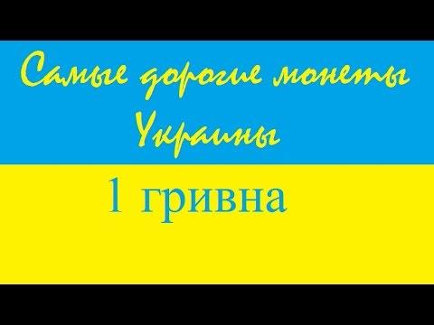 Самые дорогие монеты Украины. 1 гривна