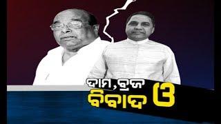 Damdar Khabar: Tussle Between Damodar Rout & Braja Kishore Tripathy Over New Party