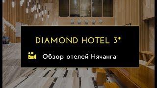 DIAMOND Nha Trang hotel обзор, Нячанг, Вьетнам 2019