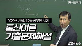 [에듀피디] 2020년 서울시 7급 방송통신직 공무원 …