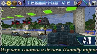 LP ► Minecraft ► [ТЕХНО-МАГ V2.0] Сезон №2 E76 - Изучаем свитки и делаем Полотёр порчи
