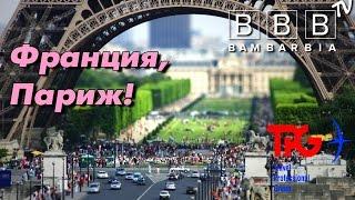видео Прекрасные туры по Европе