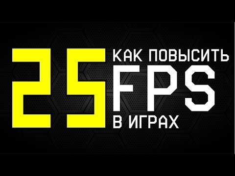 FPS до небес Как повысить производительность ПК в играх