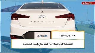"""مصراوي يختبر """"هيونداي إلنترا"""" الرياضية.. تصميم مختلف وأداء متوازن (فيديو)"""