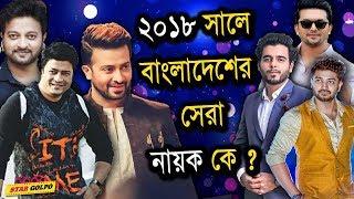 ২০১৮ সালে বাংলাদেশের সেরা নায়ক কে ?Bangladeshi best Actor 2018  Star Golpo