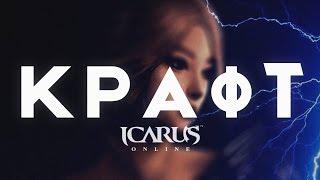Icarus online | Europe [НЕДОгайды] - Крафт