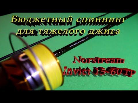 Лучший бюджетный спиннинг для тяжелого джига Norstream Invict 15-60 гр.