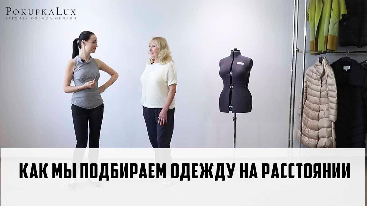 Как выбрать куртку на расстоянии