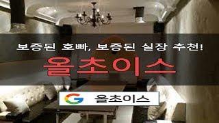강남호빠 여성시대 호빠알바 선수모집합니다.