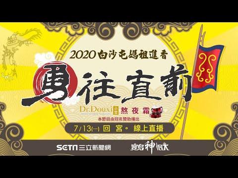 白沙屯媽祖直播!7/13回宮全程直擊 三立新聞網 SETN.com