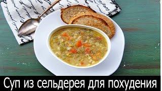 Жир исчезнет если кушать Суп из сельдерея для похудения