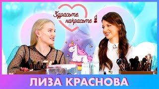 Макияж Ким Кардашьян и Хейли Бибер Лиза Краснова vs Анна Кравченко Здрасьте накрасьте