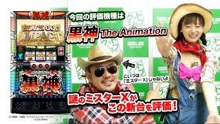 第26回目の放送は「パチスロ黒神The Animation」になります。 以前視聴...