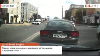 Полная версия дорожного конфликта на Малышева с участием Audi А7