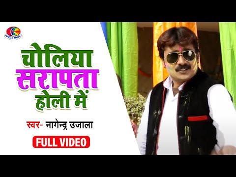 चोलिया सरापता  होली में Choliya Sarapataa Holi Me # Nagendra Ujala # Holi Khele Chali # Holi 2017